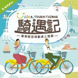 UBike Tour: Taiwan